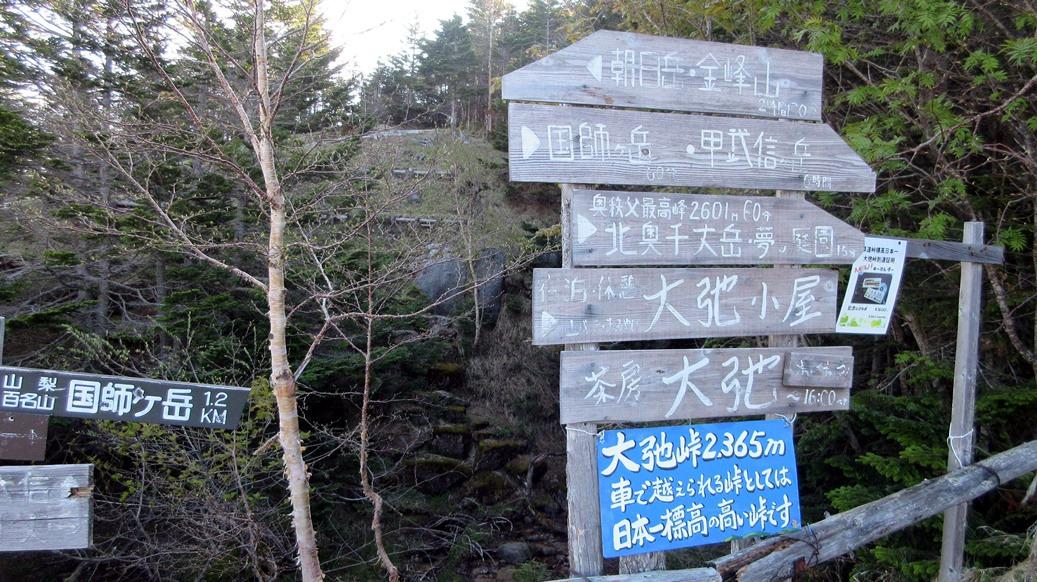 埼玉在住の登山初心者夫婦による日帰り登山中心の旅日記